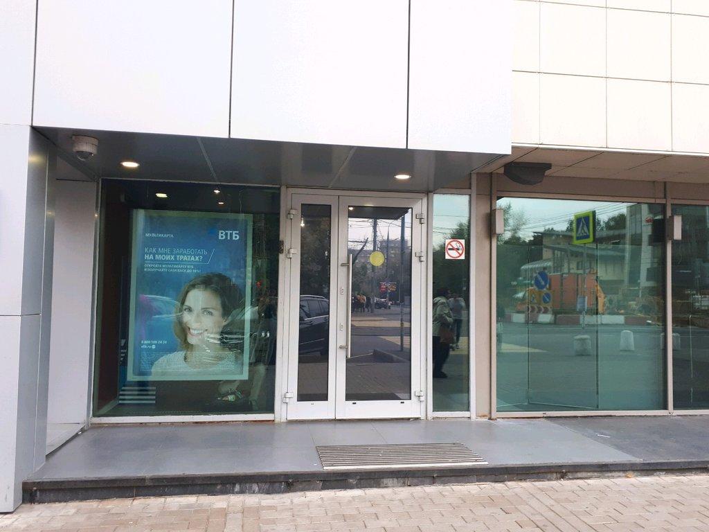 банк втб 24 адрес центрального офиса в москве можно ли взять кредит в сбербанке на 10 лет