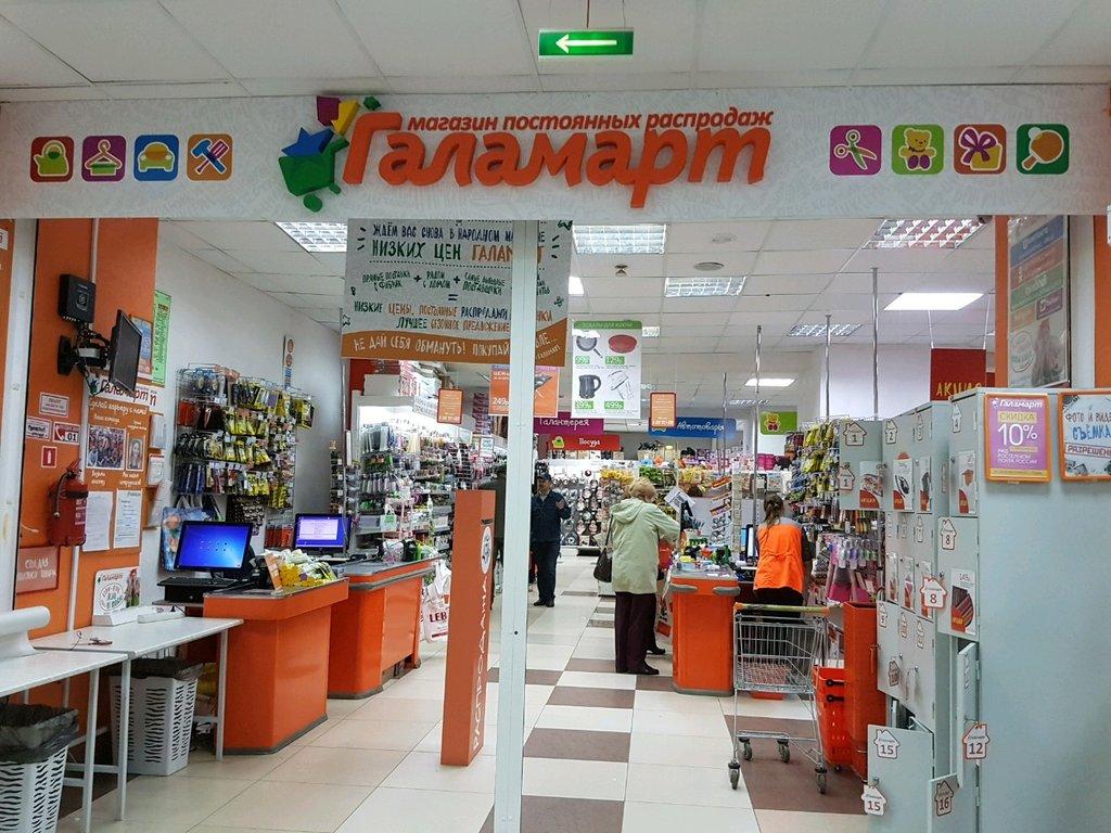 товары для дома — Галамарт — Пермь, фото №1