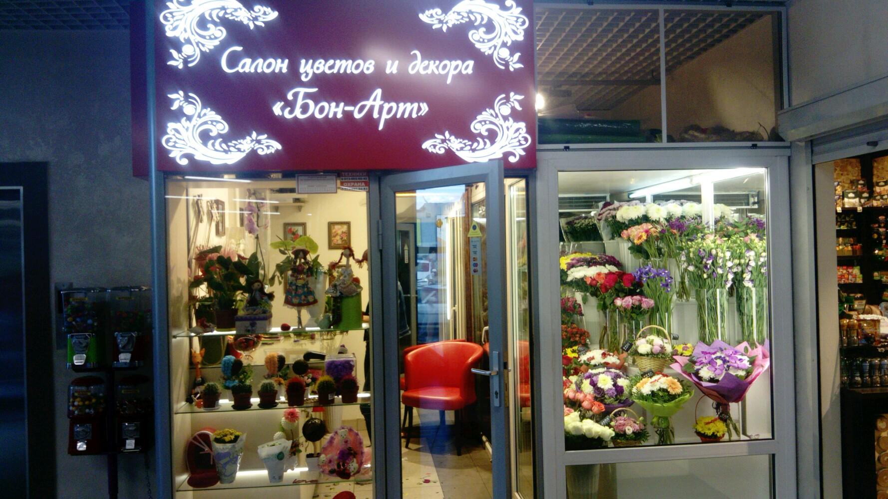 Цветы новосибирск магазины цены до 500 рублей