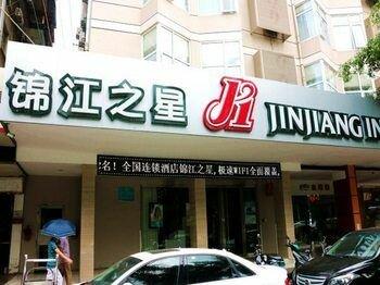 Jinjiang Inn Naning Youai North Road