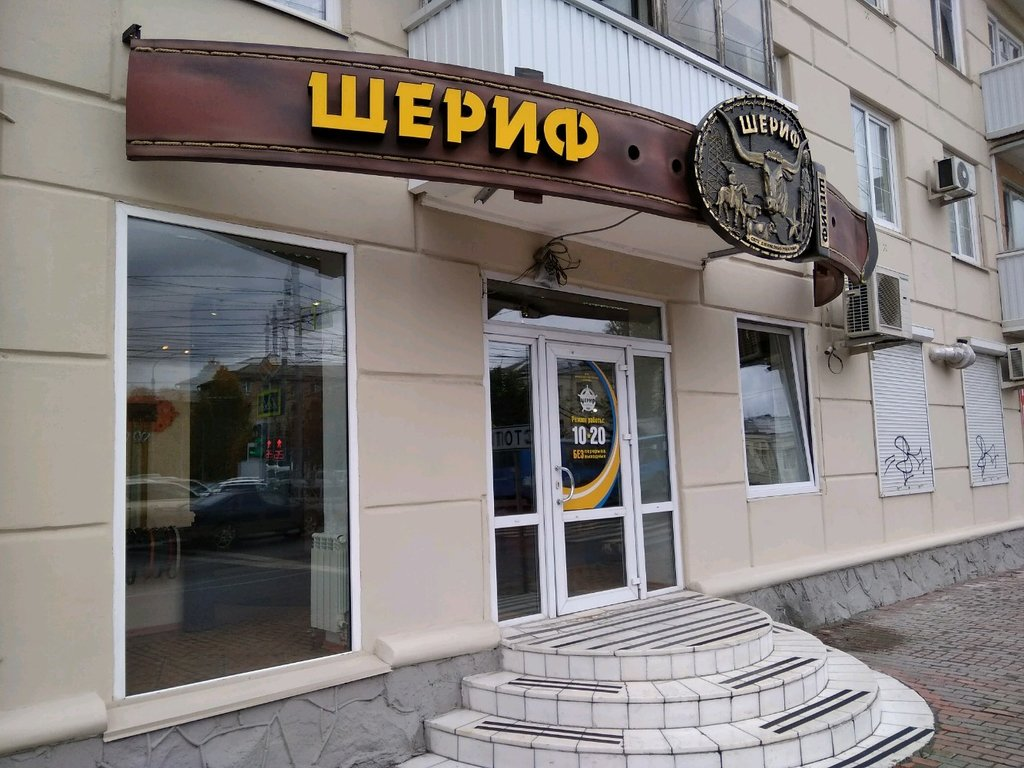 Магазин Шериф В Красноярске Каталог