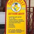 Эрудит, Занятия с логопедом в Воронежской области