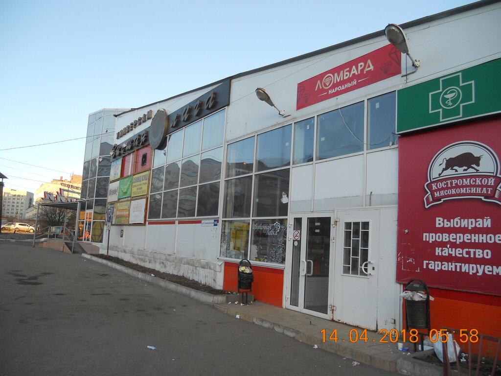 Народный кострома ломбард москве часы быстро продать в