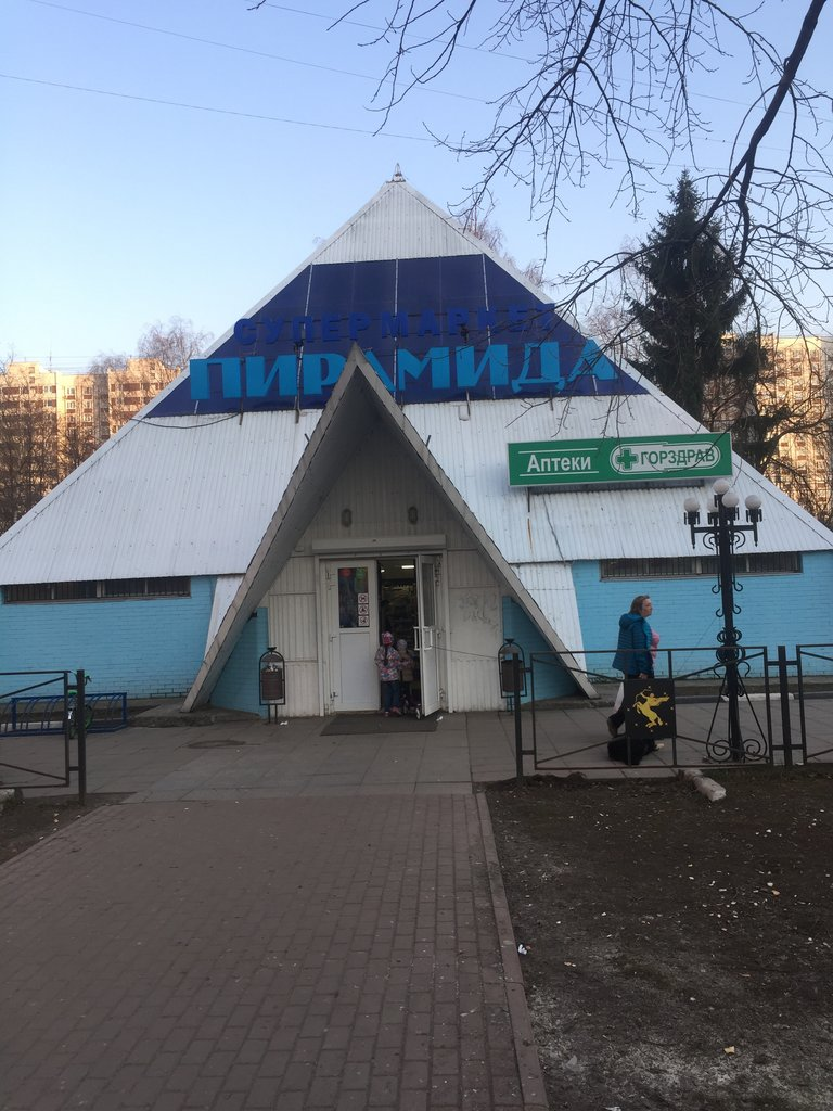 фото магазина пирамида в заринске карманное круглое