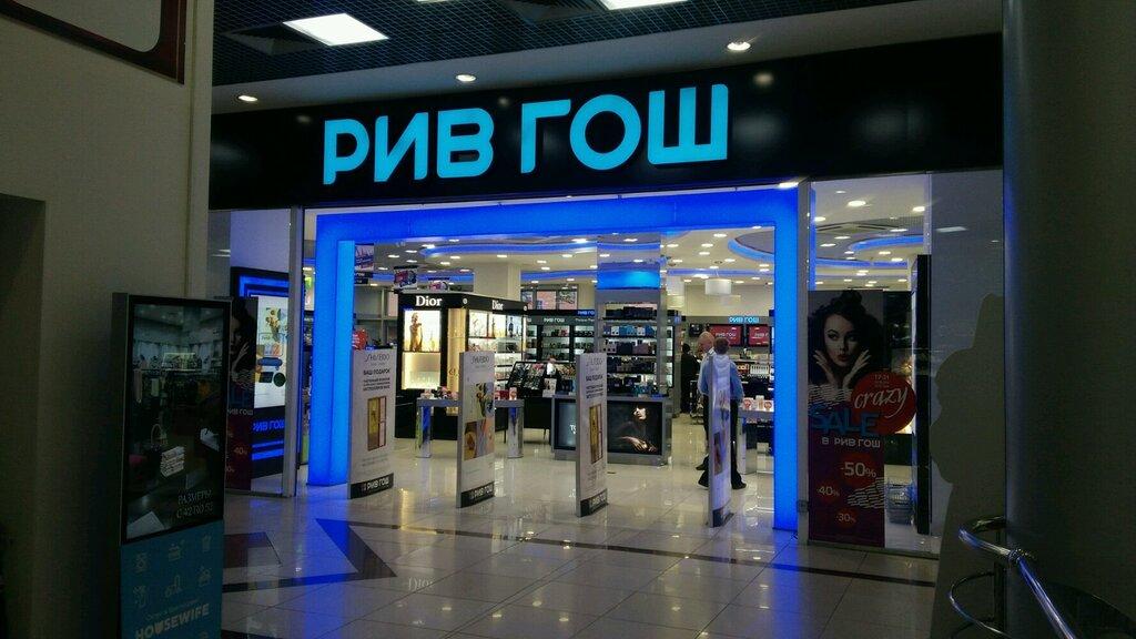 Магазины Рив Гош В Краснодаре