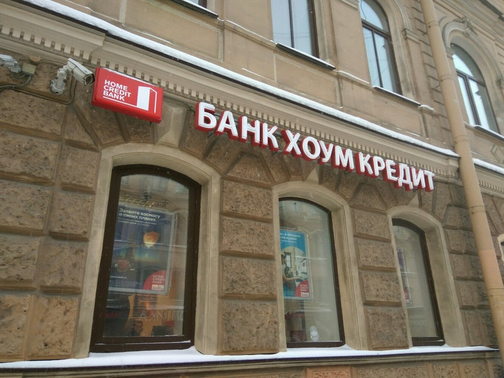 home credit bank спб номер телефона анкета на ипотечный кредит райффайзенбанк