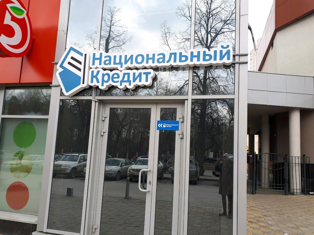 Нацкредит автоломбард екатеринбург hyundai solaris автосалон купить москва