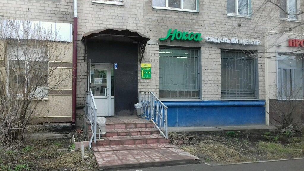 Магазин Нокса Казань
