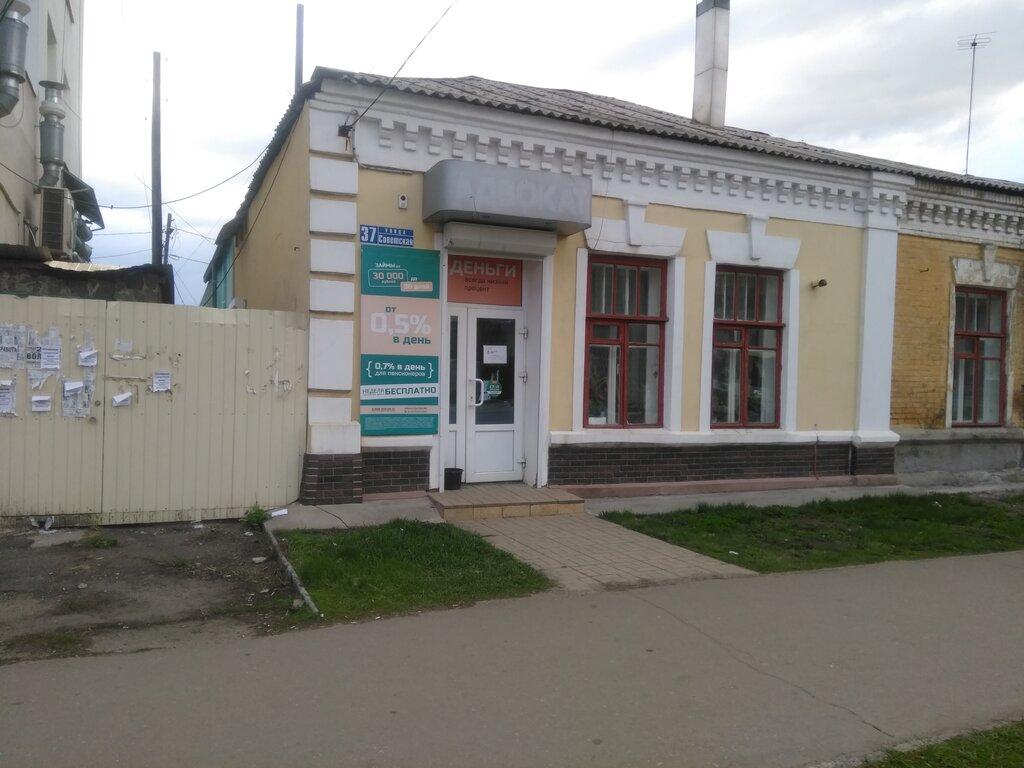 быстрый займ ульяновск дам кредит под расписку челябинск
