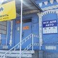 Автоцентр Автозапчасти, Кузовной ремонт авто в Бессоновском сельсовете