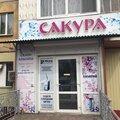 Сакура, Услуги в сфере красоты в Республике Саха (Якутии)