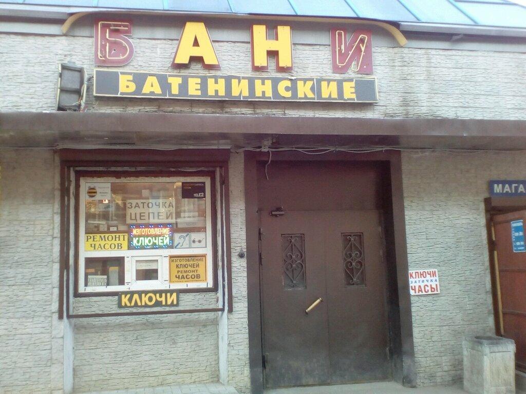 баня — Батенинские Бани — Санкт-Петербург, фото №1
