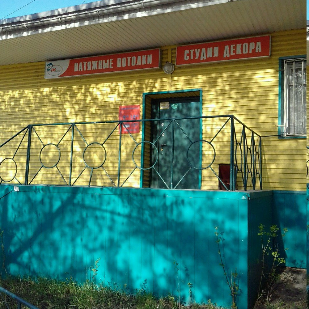 натяжные и подвесные потолки — Деко-мастер — Челябинск, фото №1