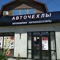 Авто-Стар Юг, Перетяжка салона в Городском округе Краснодар