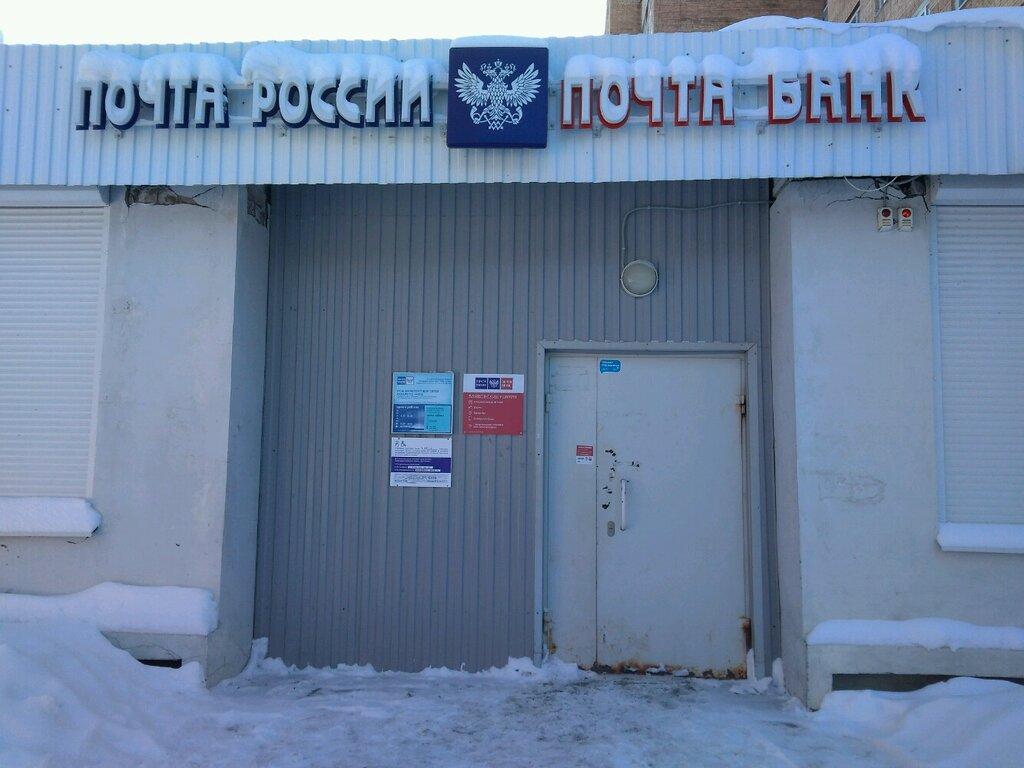 почтовое отделение — Отделение почтовой связи № 443112 — Самара, фото №1