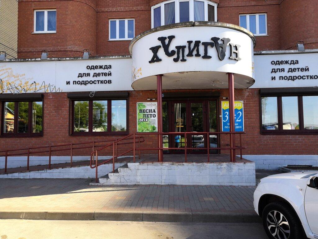 6eb0d044428 магазин детской одежды — Хулиган — Жуковский