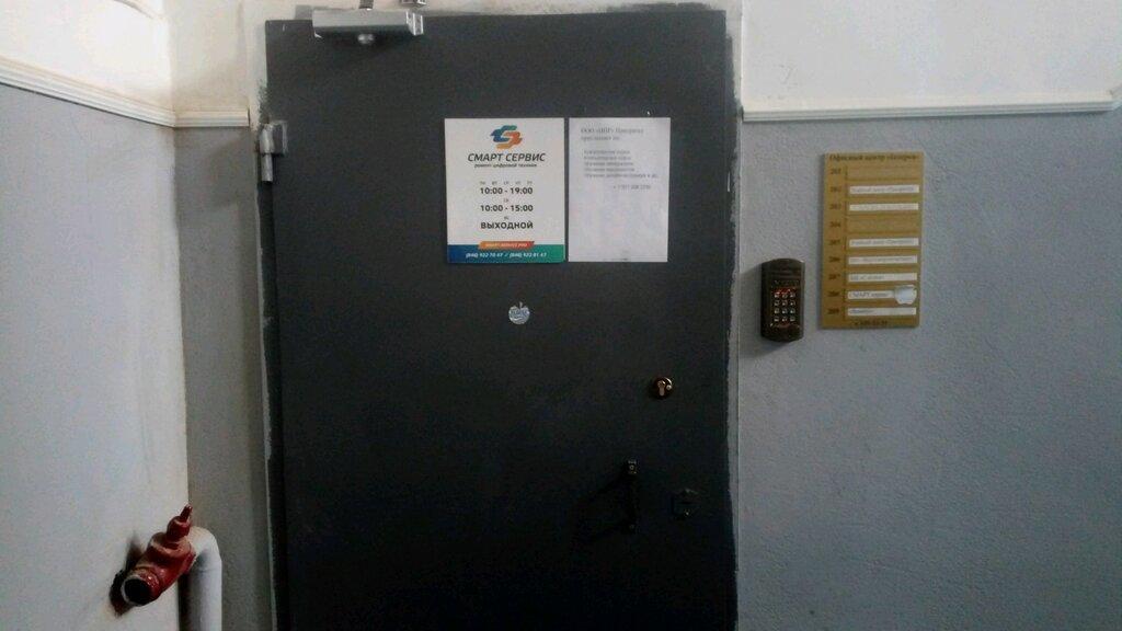компьютерный ремонт и услуги — Смарт сервис — Самара, фото №3