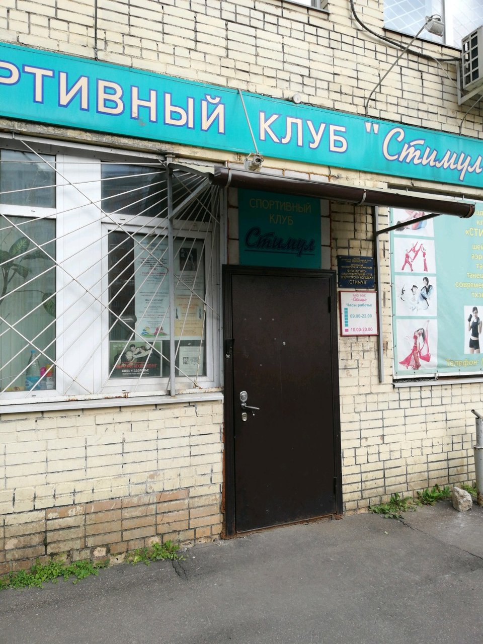 клуб стимул москва
