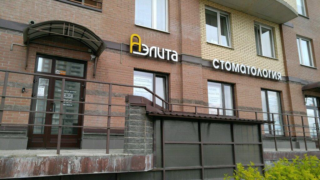 стоматологическая клиника — Стоматологическая клиника Аэлита — Санкт-Петербург, фото №7