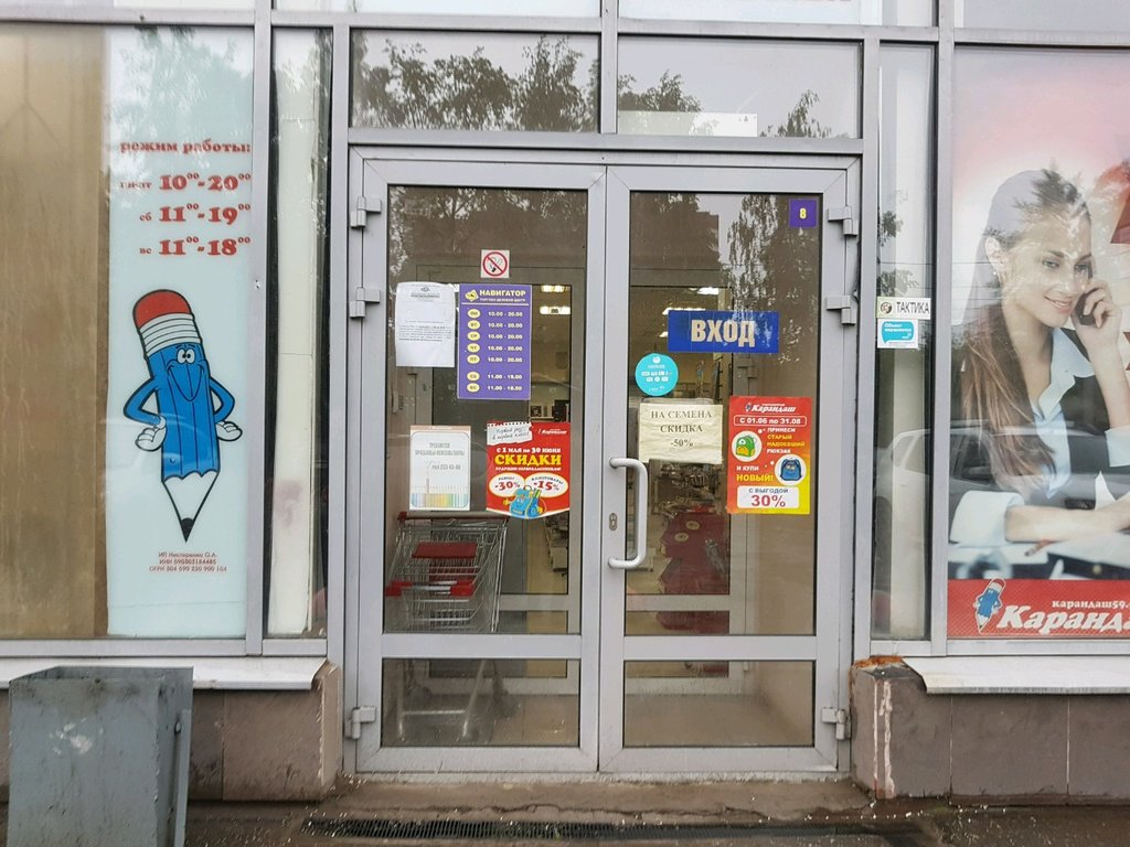 Магазин Карандаш Пермь