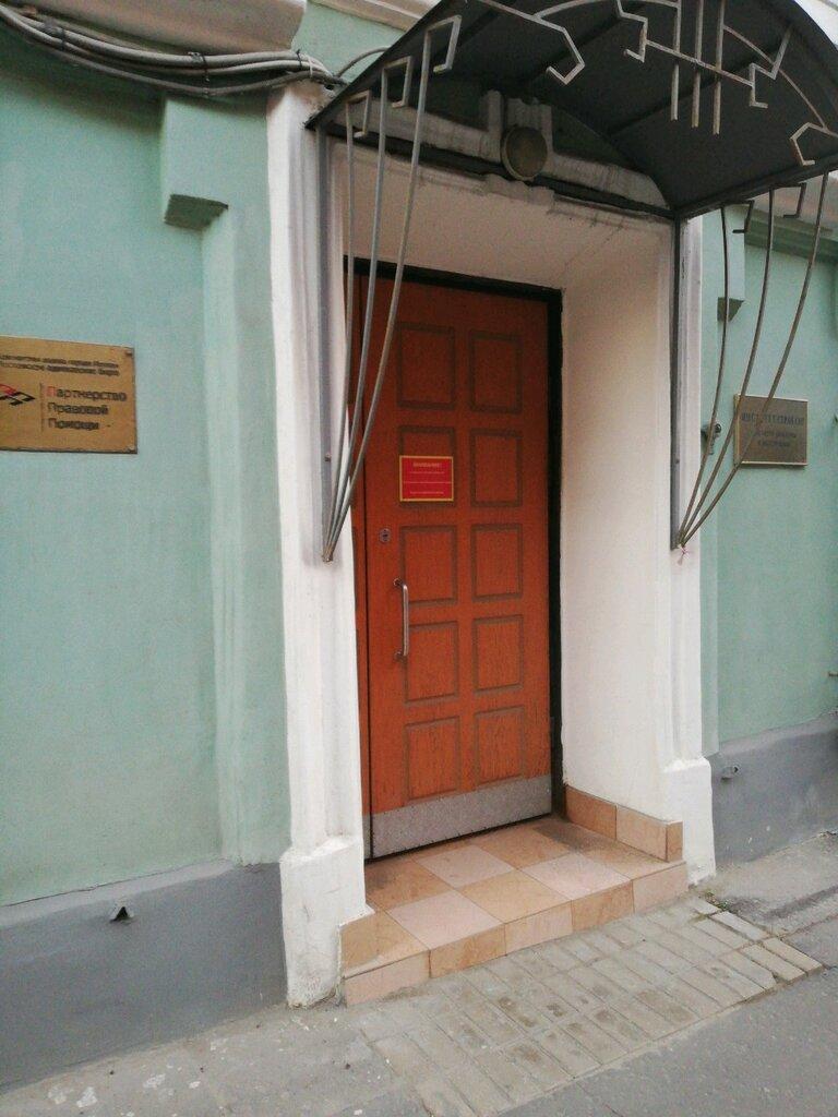 общественная организация — Институт стран СНГ — Москва, фото №2