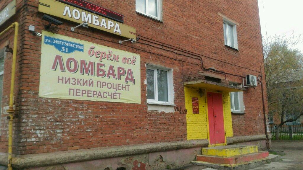 Автоломбард омск нефтяники тойота автосалон в москве адреса