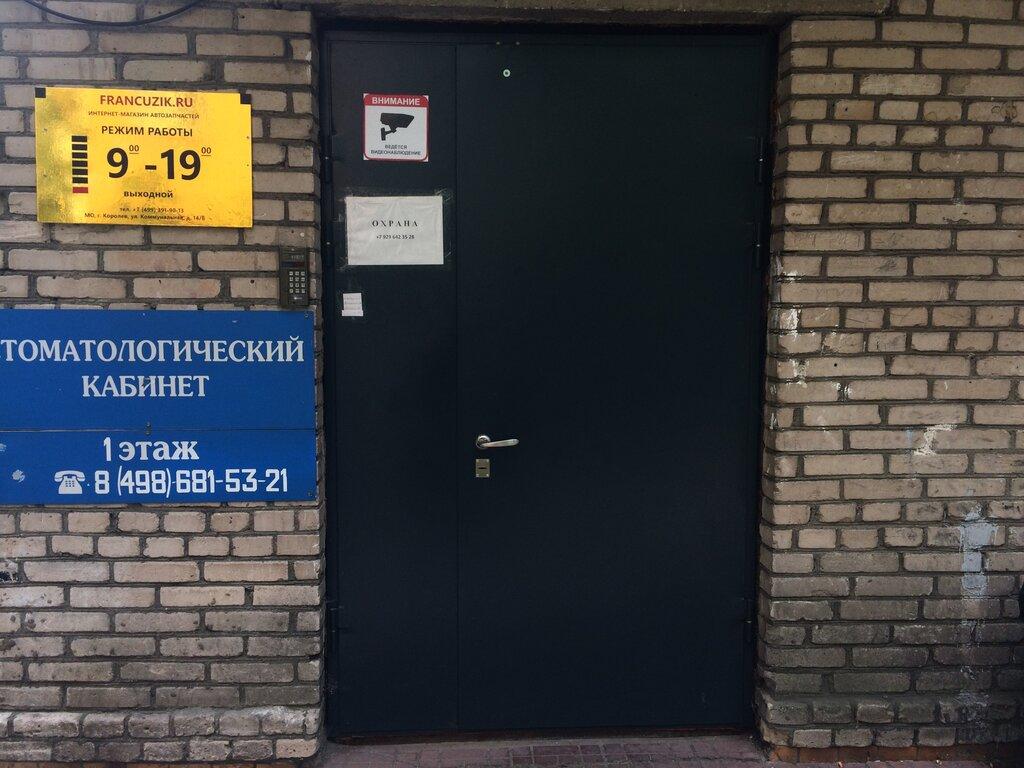 магазин автозапчастей и автотоваров — Французик.ру — Королёв, фото №1