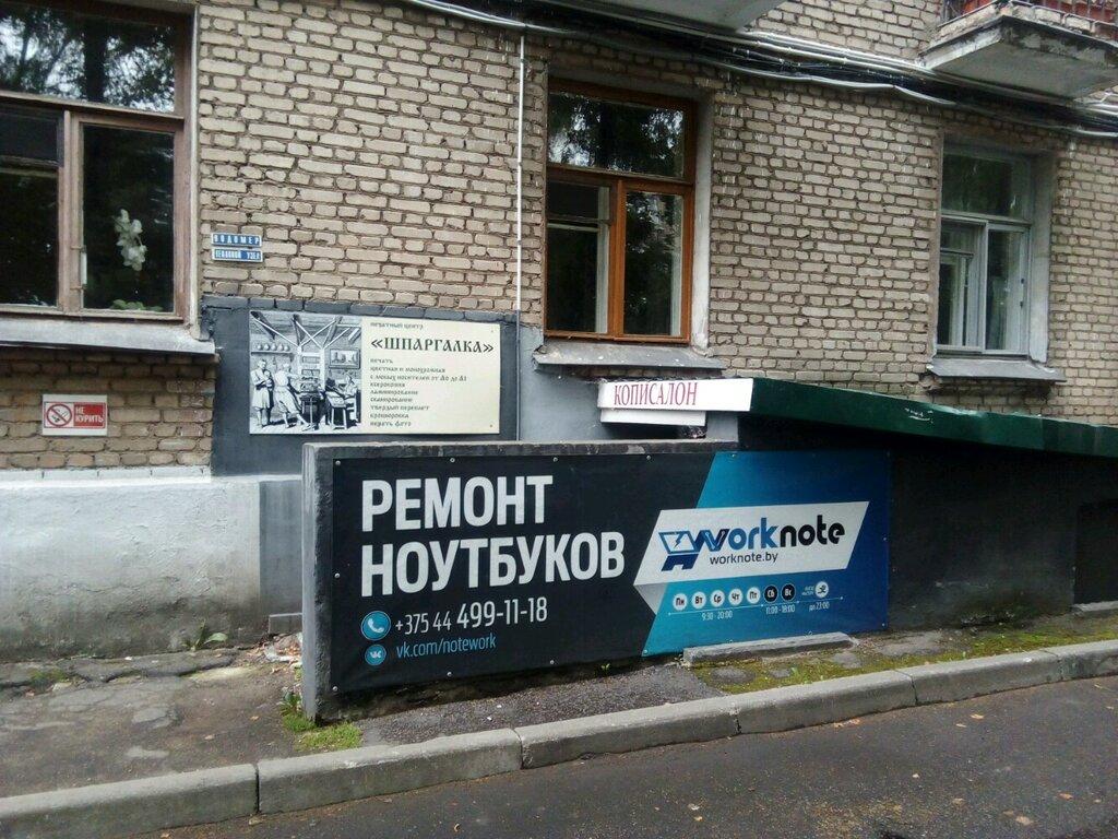 копировальный центр — Шпаргалка — Минск, фото №1