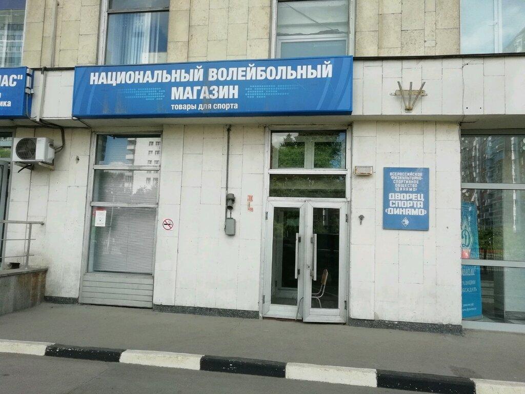 Где находится клуб динамо в москве москва ховер клуб