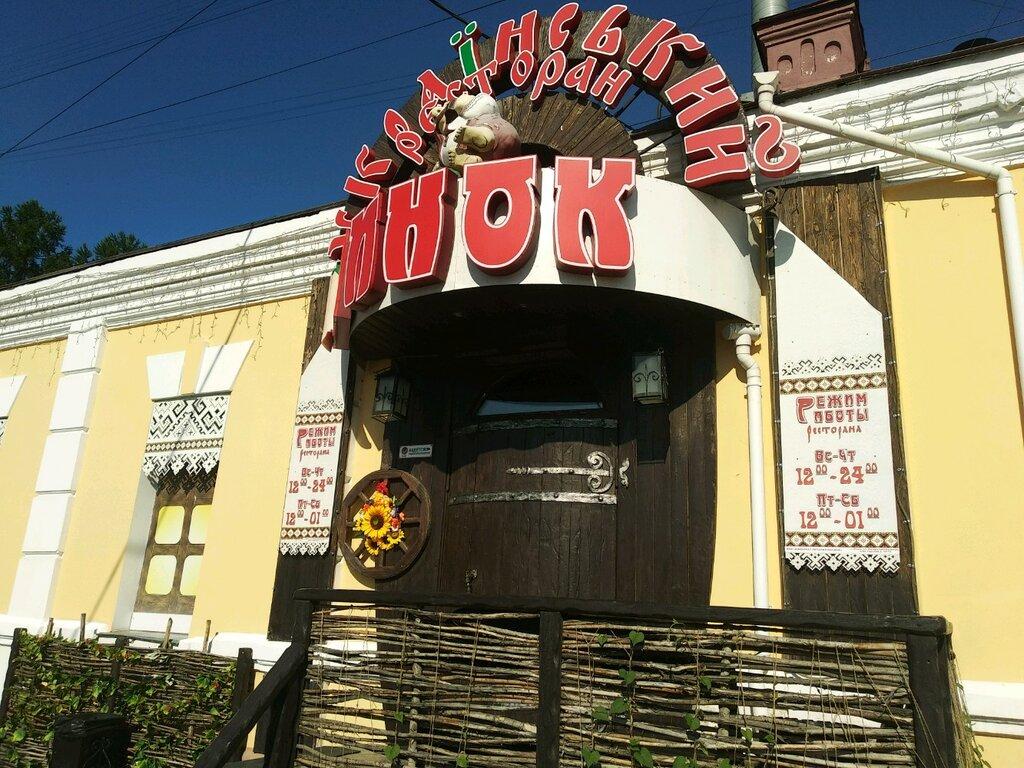 restaurant — Ukrainsky Shinok — Omsk, photo 1