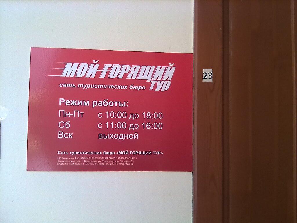 турагентство — Мой горящий тур — Киселёвск, фото №1