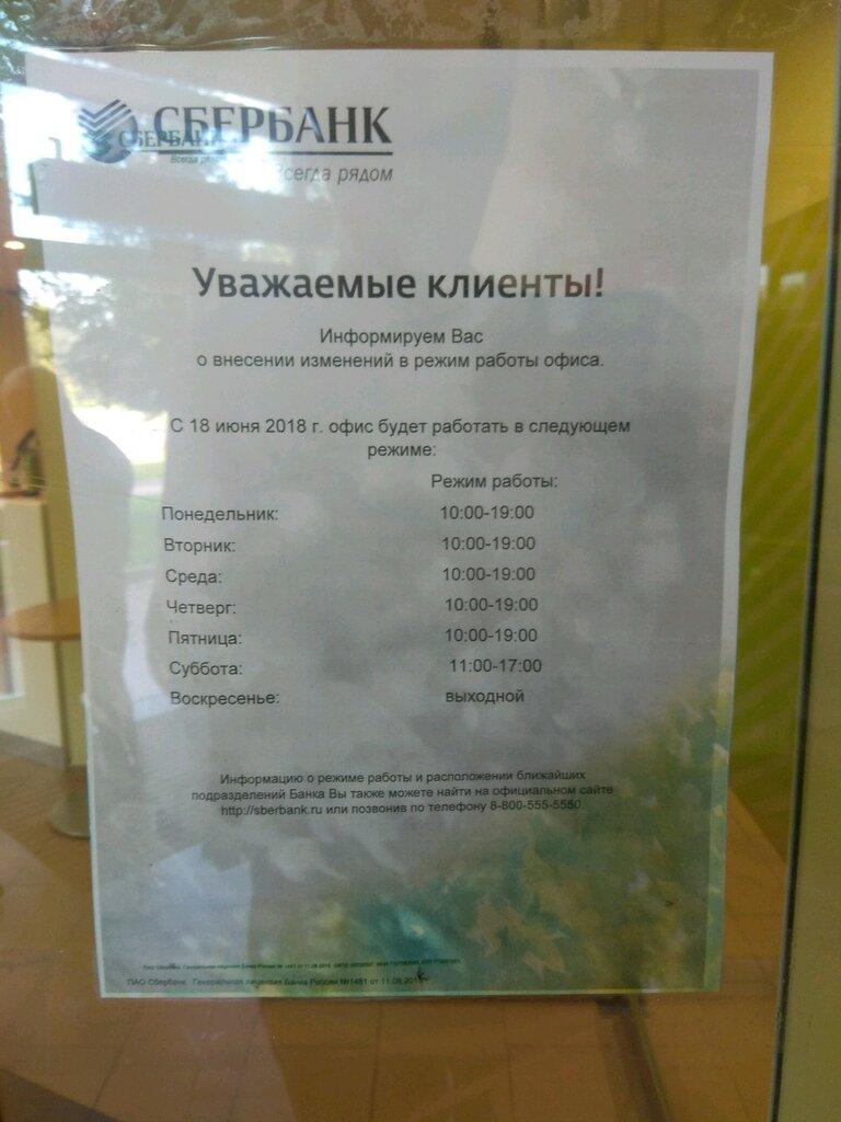 Сбербанка россии официальный сайт телефон