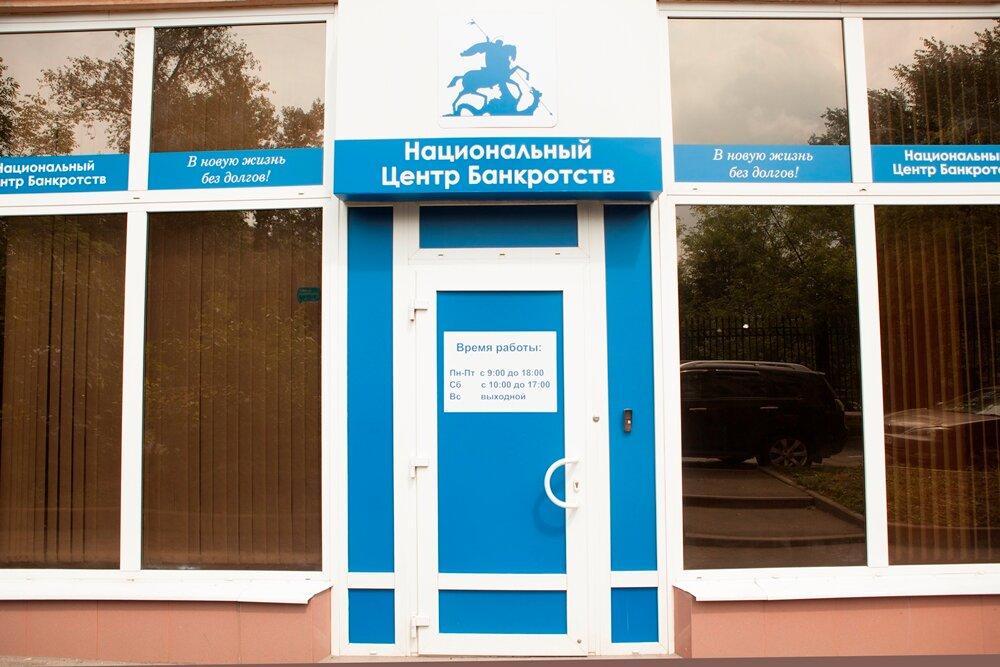 юридические услуги — Национальный центр Банкротств — Москва, фото №2