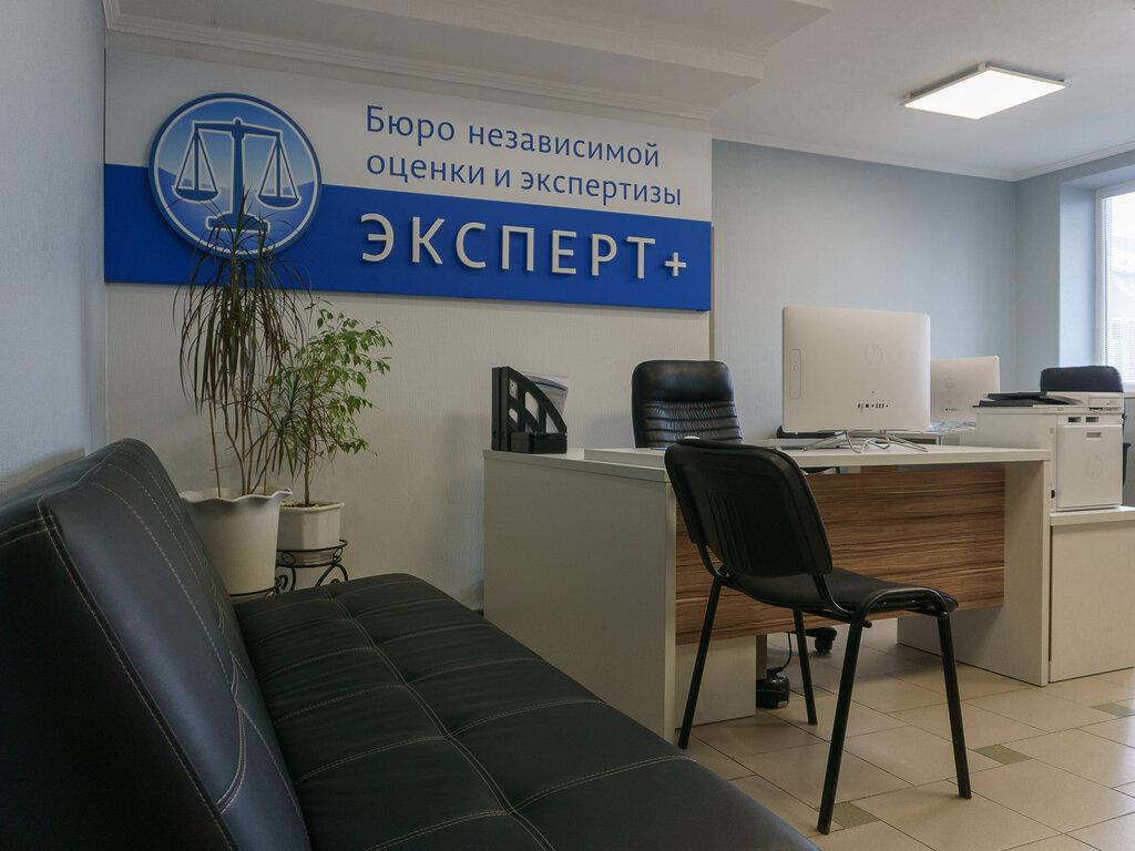 оценочная компания — Эксперт+ — Ростов-на-Дону, фото №2