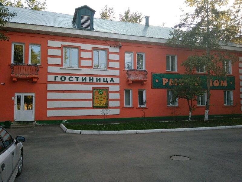 Рыжий Дом