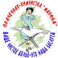 Марина, Химчистка в Киевском районе