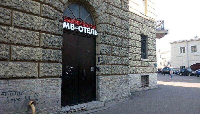 МВ-Отель