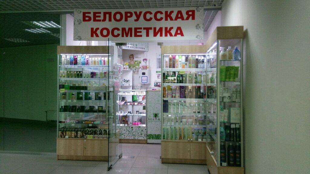 белорусская косметика нижний новгород купить