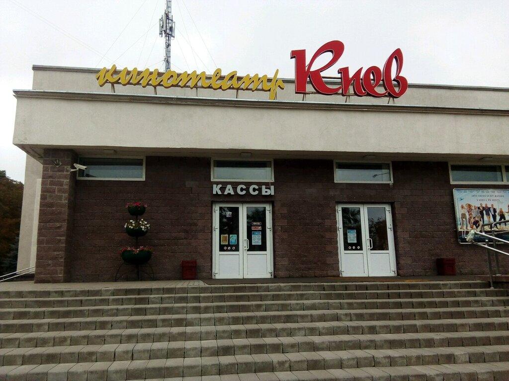 кинотеатр — Кинотеатр Киев — Минск, фото №2