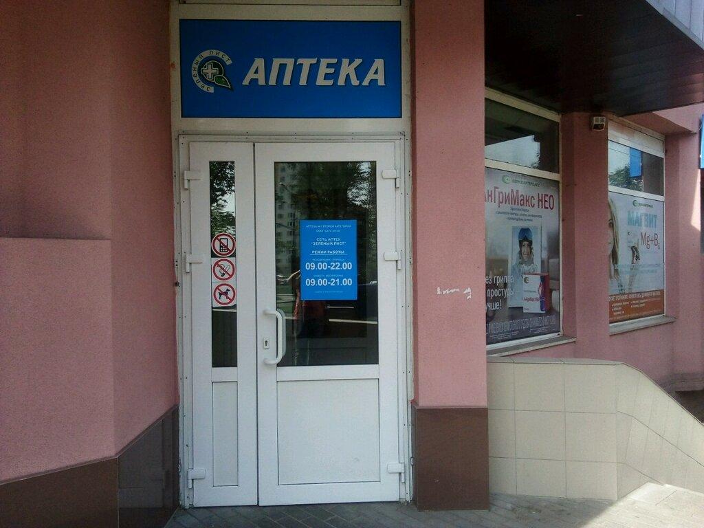 аптека — InLek аптека № 1 — Минск, фото №1