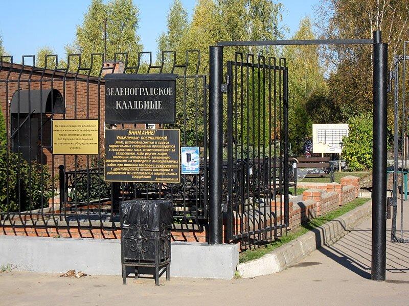 кладбище — Зеленоградское северное кладбище — Зеленоград, фото №1