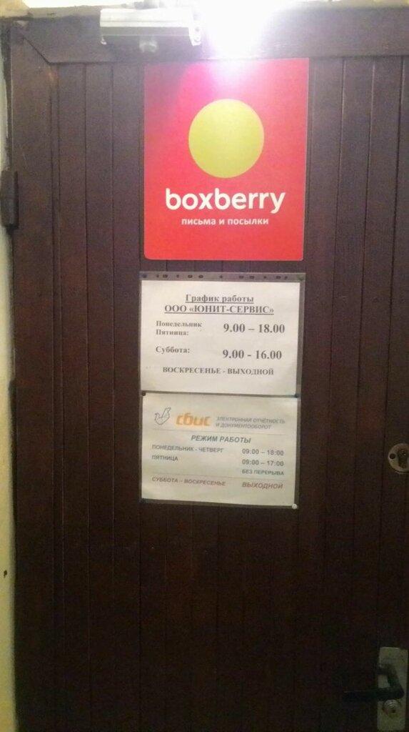 Boxberry керчь otpbank погашение кредита онлайн