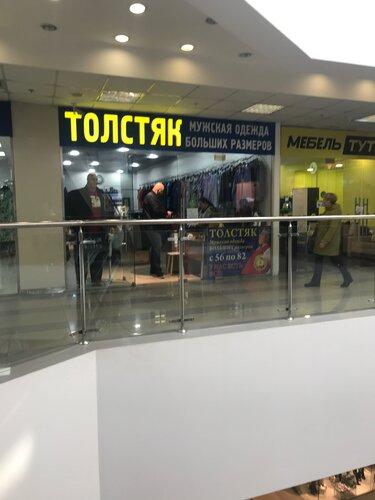 40117f475f6c Толстяк - одежда больших размеров, метро Бибирево, Москва — отзывы и фото —  Яндекс.Карты