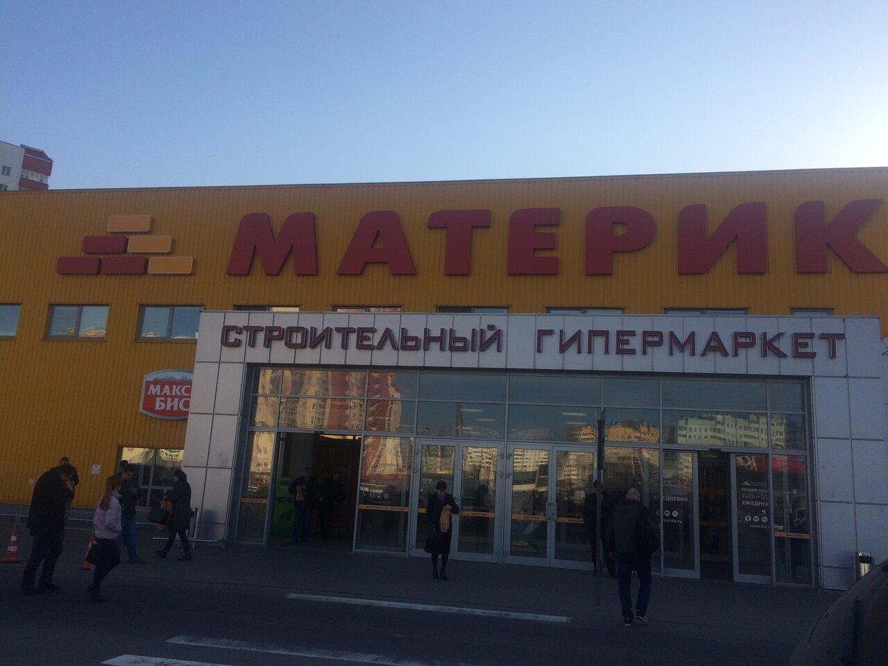 Магазин Материк В Минске На Каменной