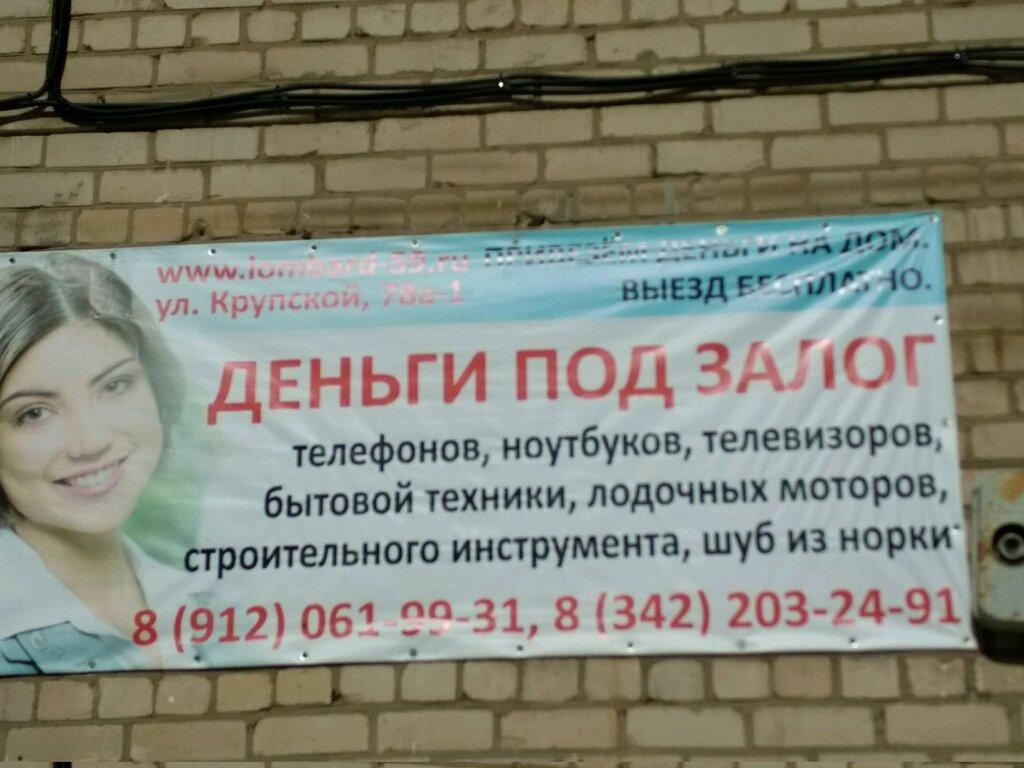 Деньги под залог инструмента в перми займы под залог автомобиля и недвижимости