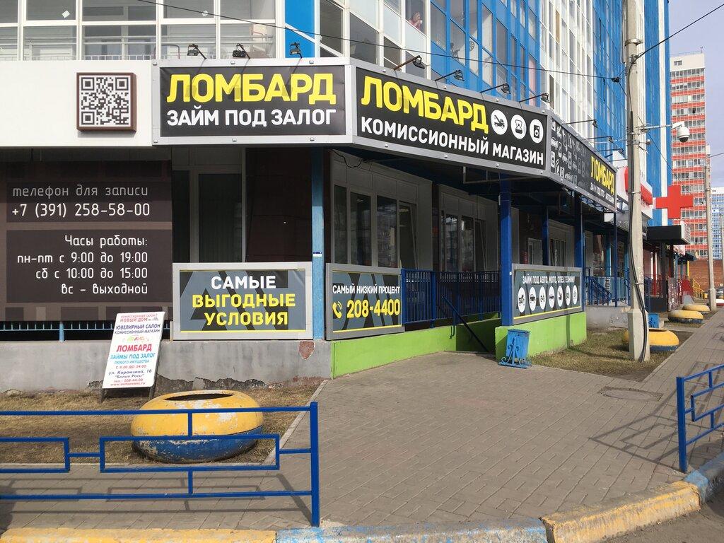 Аванс ооо автоломбард ломбард часов в москве кутузовский проспект