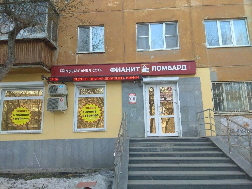 Екатеринбурга ломбарды г часы cartier продать