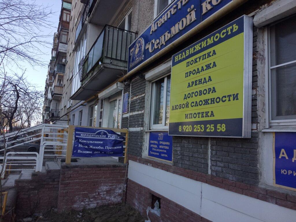 юридическая консультация недвижимость нижний новгород