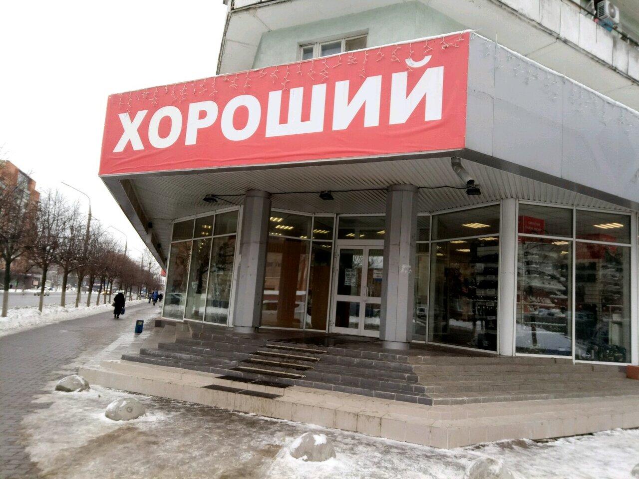 Магазин Хороший Красноармейский Проспект