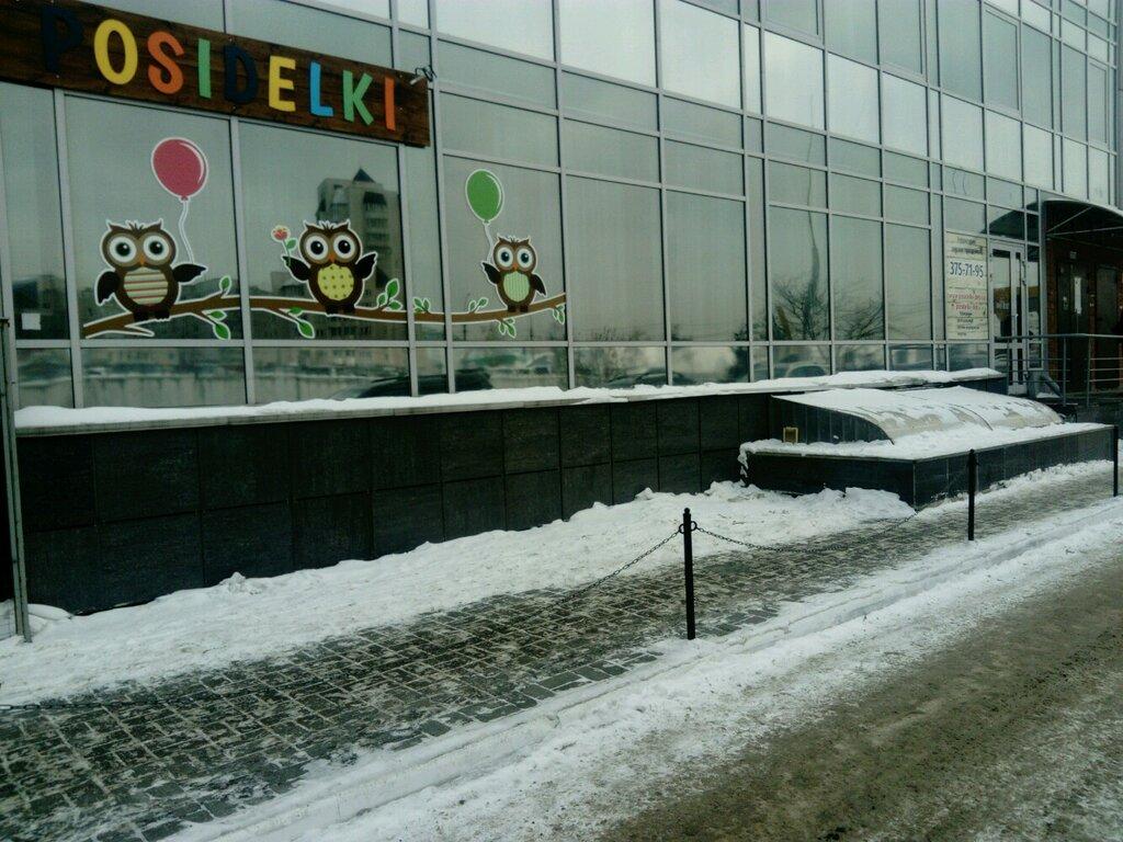 праздничное агентство — Posidelki — Новосибирск, фото №1